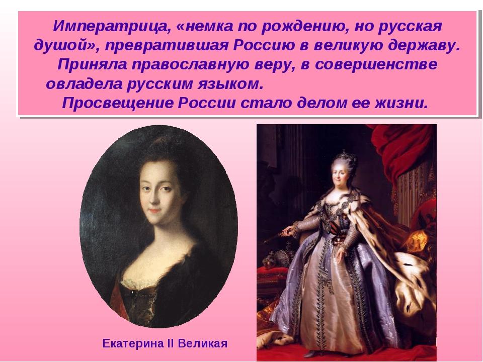 Императрица, «немка по рождению, но русская душой», превратившая Россию в вел...