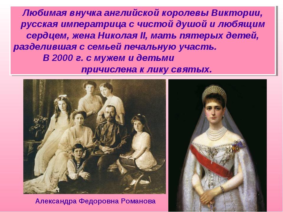 Любимая внучка английской королевы Виктории, русская императрица с чистой душ...