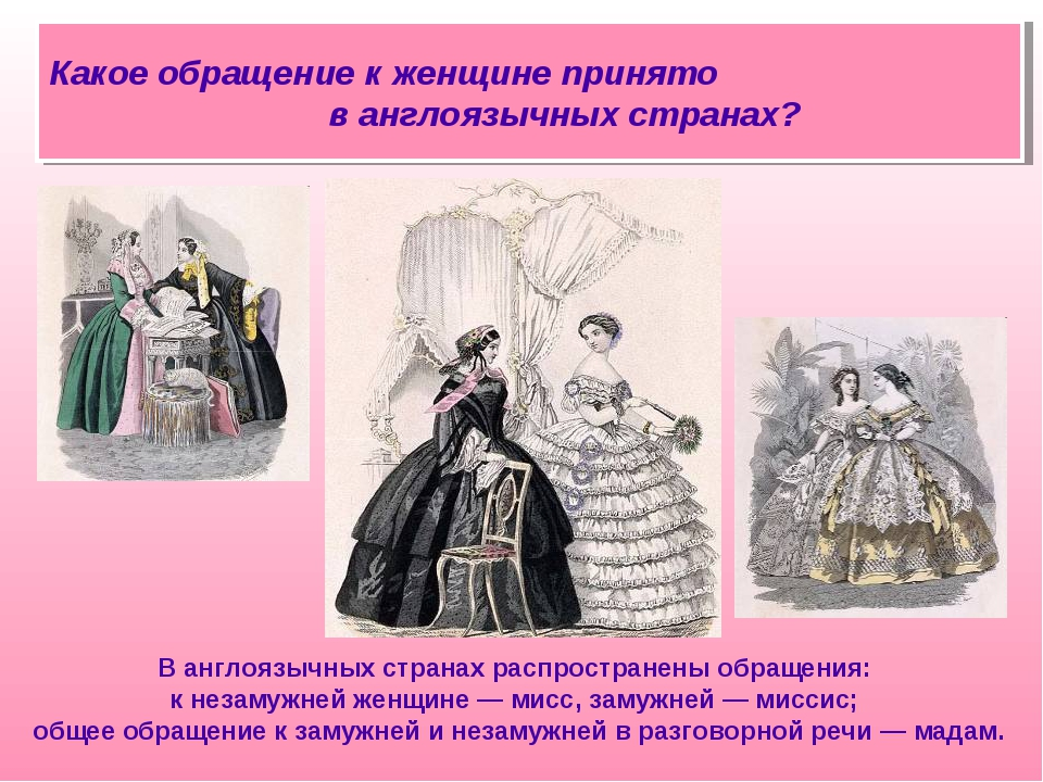 В англоязычных странах распространены обращения: к незамужней женщине — мисс,...