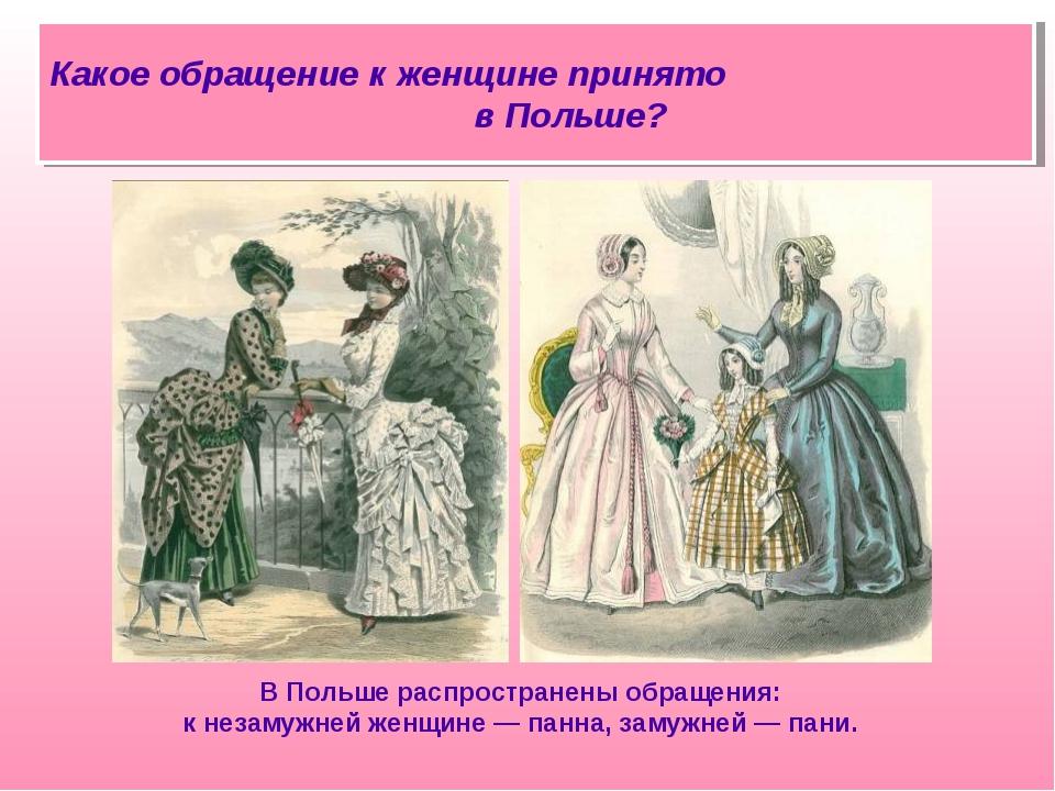 В Польше распространены обращения: к незамужней женщине — панна, замужней — п...