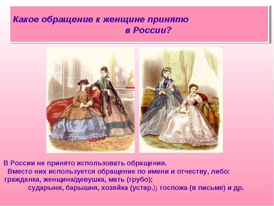 В России не принято использовать обращения. Вместо них используется обращение...