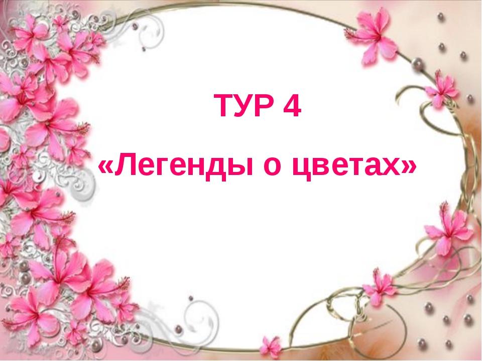 ТУР 4 «Легенды о цветах»