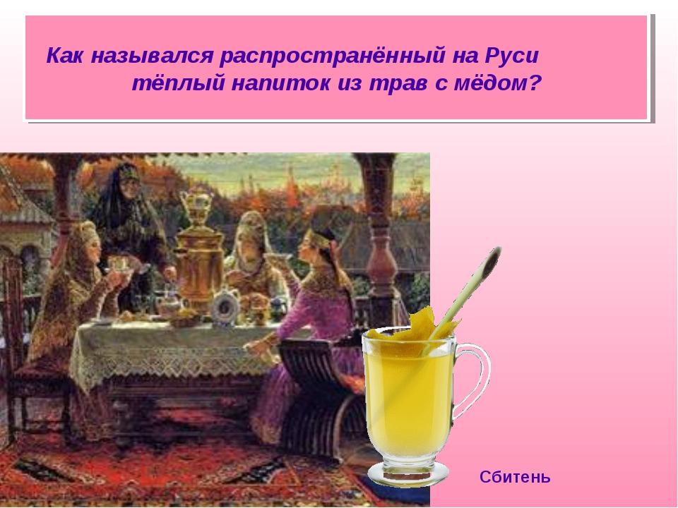 Как назывался распространённый на Руси тёплый напиток из трав с мёдом? Сбитень