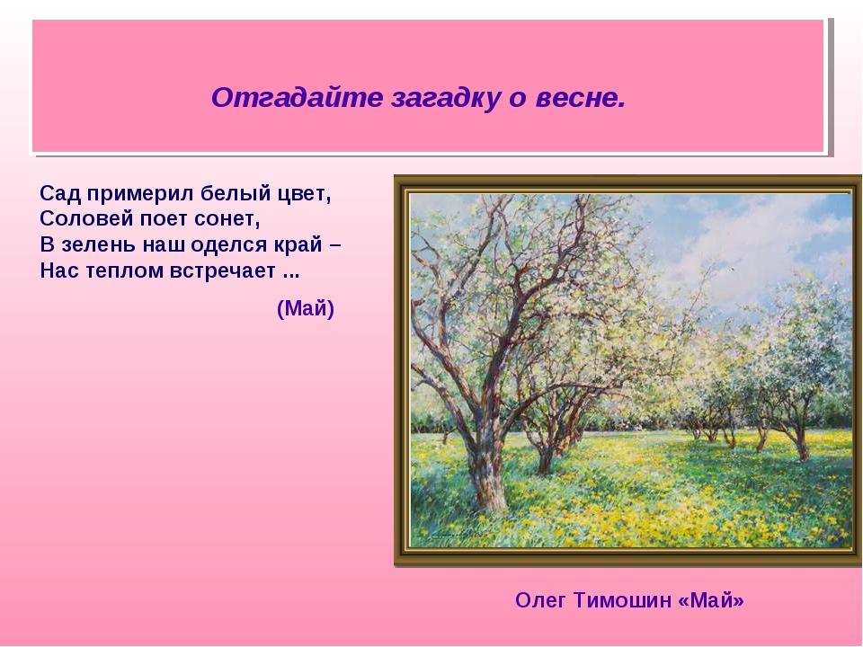 Отгадайте загадку о весне. Сад примерил белый цвет, Соловей поет сонет, В зел...