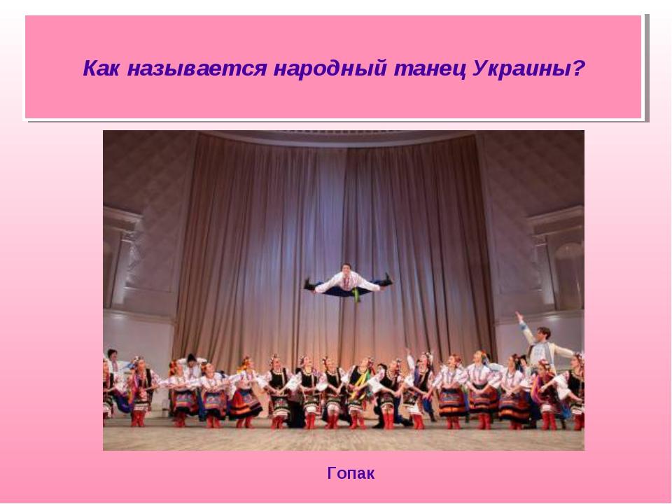 Как называется народный танец Украины? Гопак
