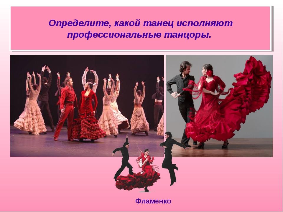Определите, какой танец исполняют профессиональные танцоры. Фламенко