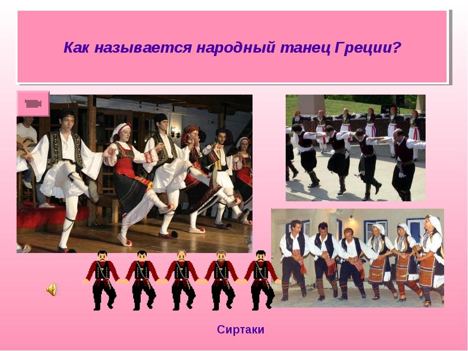 Как называется народный танец Греции? Сиртаки