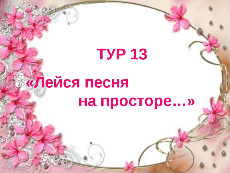 ТУР 13 «Лейся песня на просторе…»