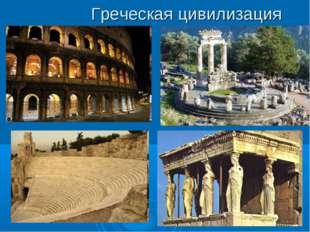 Греческая цивилизация