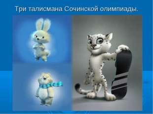Три талисмана Сочинской олимпиады.