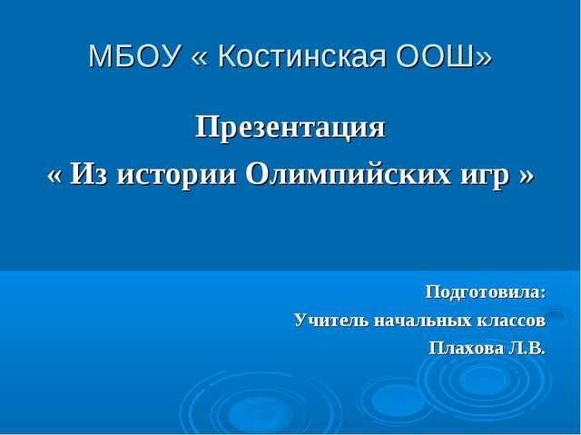 МБОУ « Костинская ООШ» Презентация « Из истории Олимпийских игр » Подготовил...