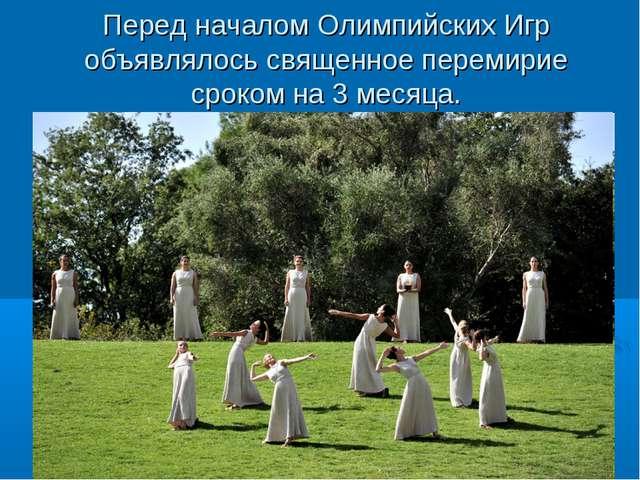 Перед началом Олимпийских Игр объявлялось священное перемирие сроком на 3 мес...