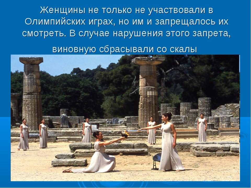 Женщины не только не участвовали в Олимпийских играх, но им и запрещалось их...