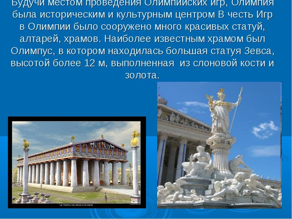Будучи местом проведения Олимпийских игр, Олимпия была историческим и культур...