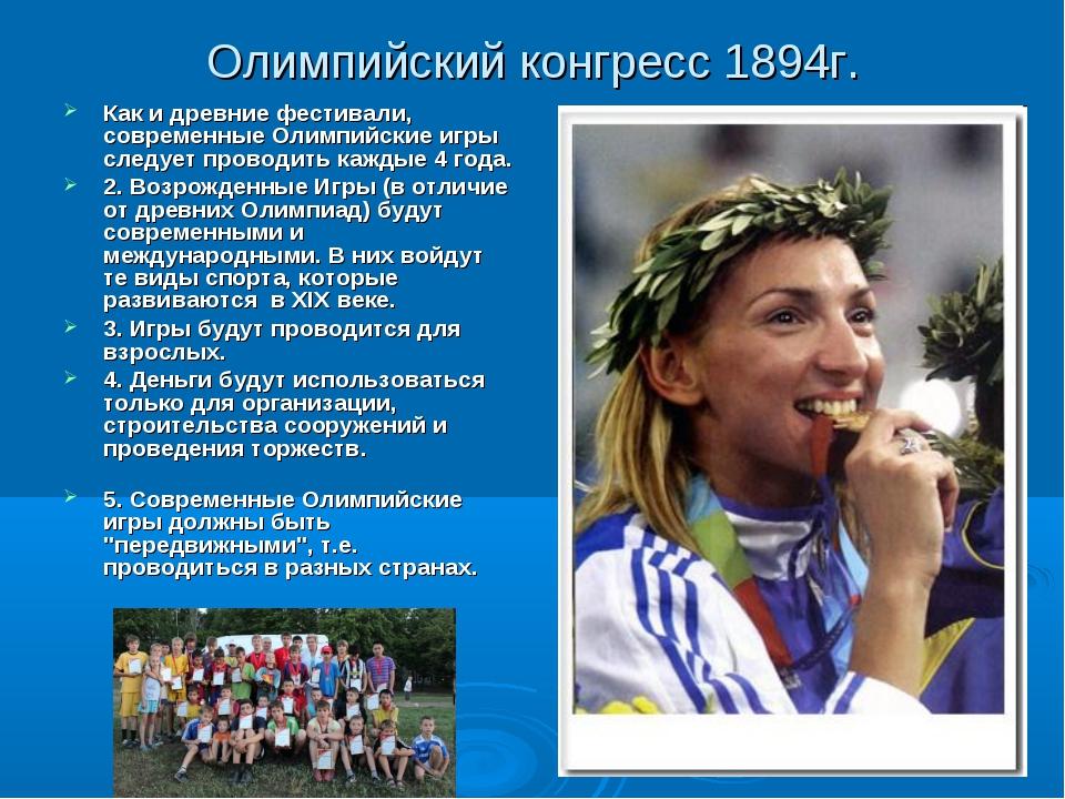 Олимпийский конгресс 1894г. Как и древние фестивали, современные Олимпийские...