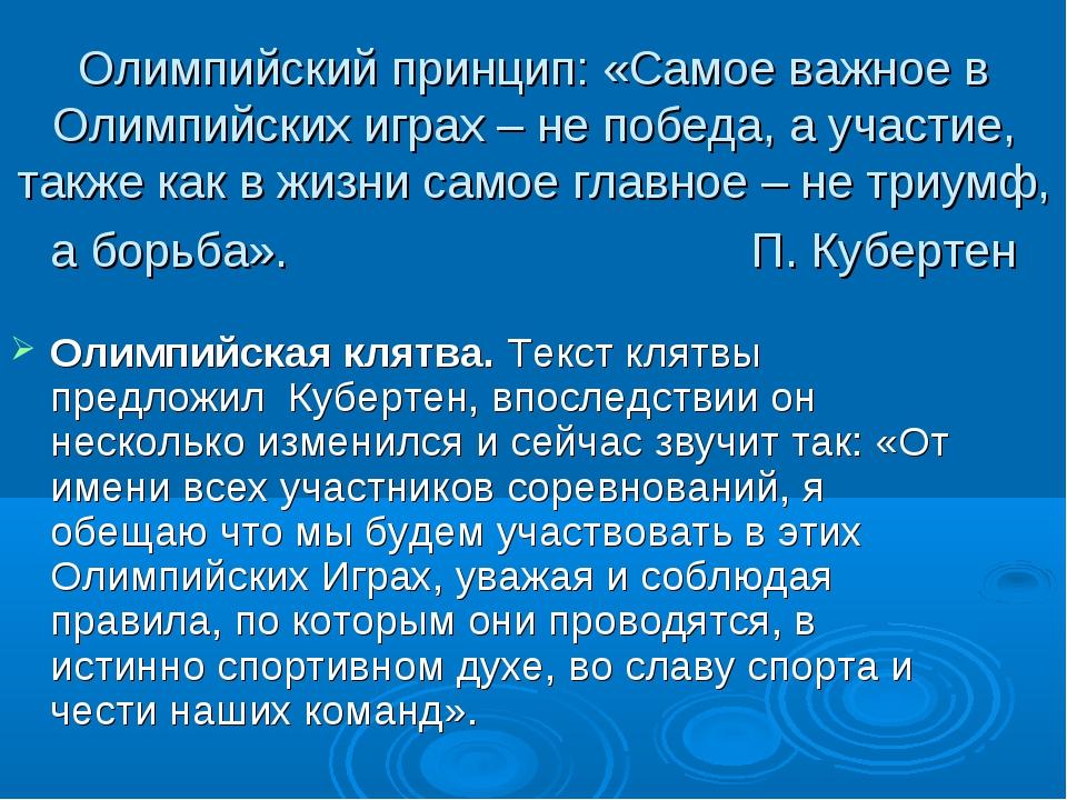 Олимпийский принцип: «Самое важное в Олимпийских играх – не победа, а участие...
