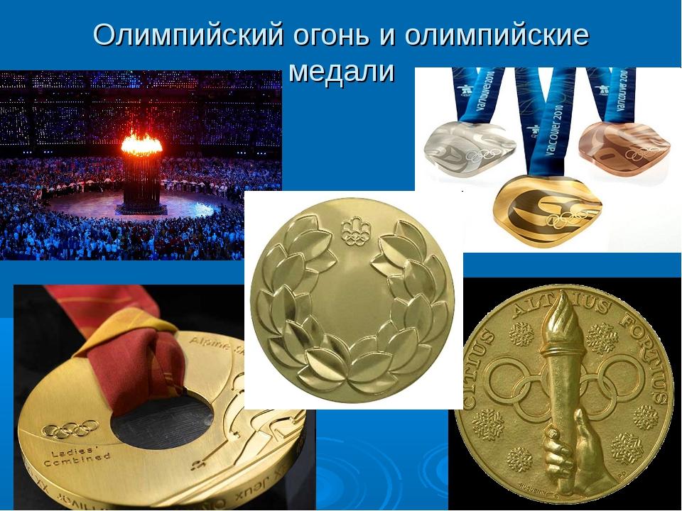 Олимпийский огонь и олимпийские медали
