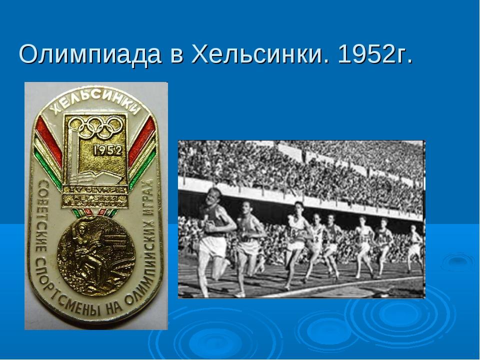 Олимпиада в Хельсинки. 1952г.