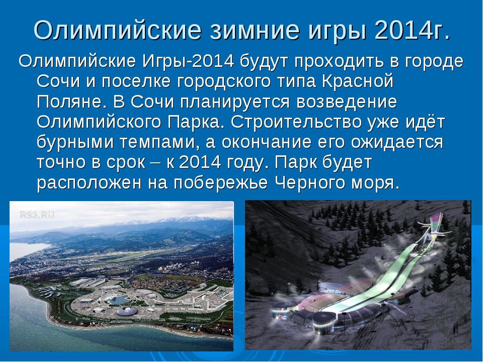 Олимпийские зимние игры 2014г. Олимпийские Игры-2014 будут проходить в городе...
