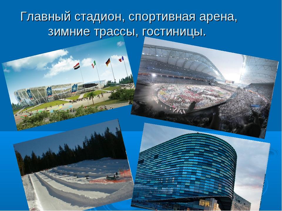Главный стадион, спортивная арена, зимние трассы, гостиницы.