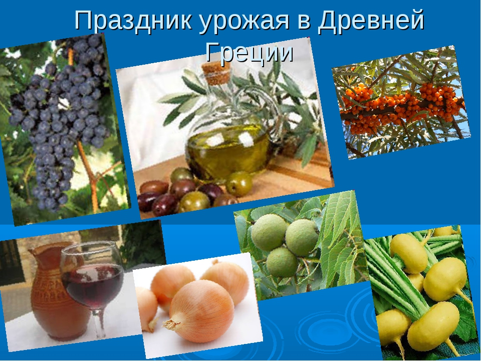 Праздник урожая в Древней Греции