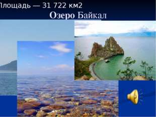 Озеро Байкал Площадь — 31 722 км2