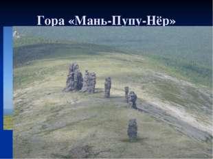 Гора «Мань-Пупу-Нёр»