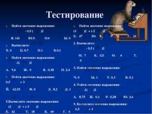 Тестирование Найти значение выражения: - 0,5 ()2 Я. 141 Ю.9. О.6 Ы. 0 Вычисли
