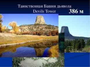 Таинственная Башня дьявола Devils Tower 386 м