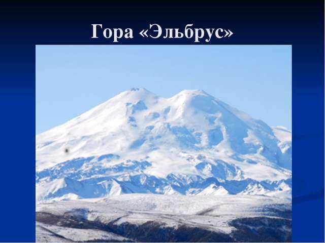 Гора «Эльбрус»