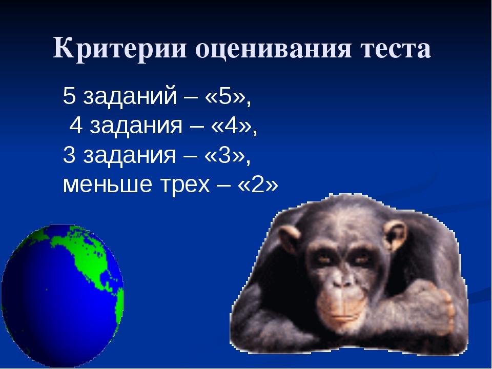 Критерии оценивания теста 5 заданий – «5», 4 задания – «4», 3 задания – «3»,...