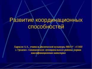 Развитие координационных способностей Харисов А.А., учитель физической культу