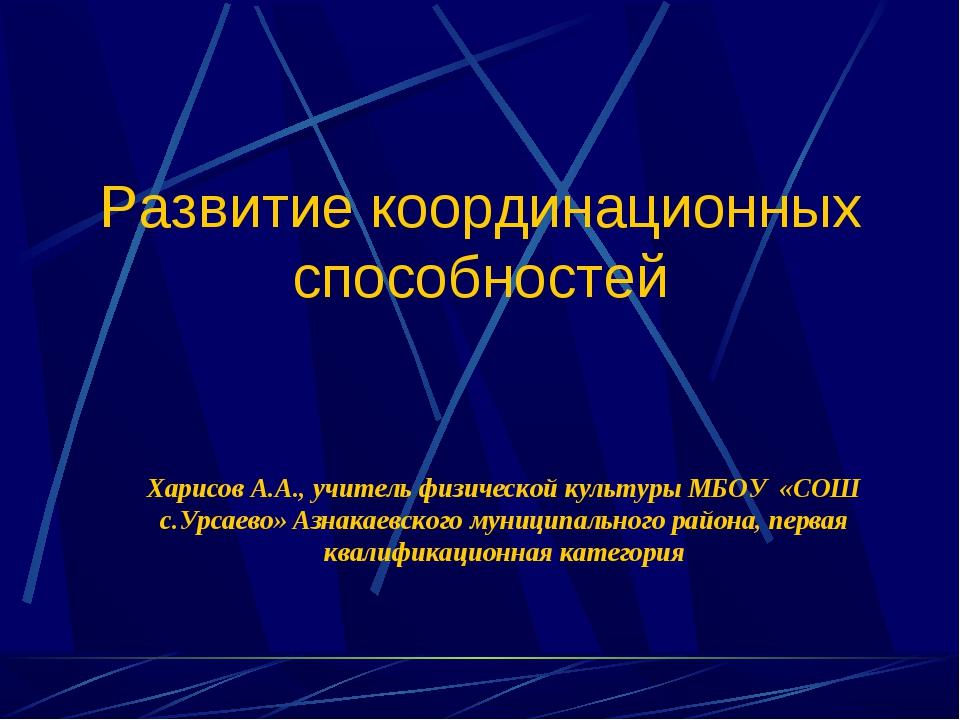 Развитие координационных способностей Харисов А.А., учитель физической культу...