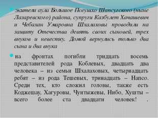 жители аула Большое Псеушхо Шапсугского (ныне Лазаревского) района, супруги