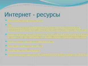 Интернет - ресурсы http://www.timashevsk.ru/?q=stepanovi https://www.google.r