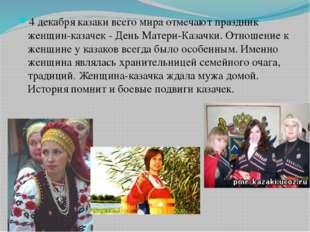 4 декабря казаки всего мира отмечают праздник женщин-казачек - День Матери-К