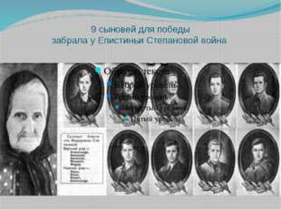 9 сыновей для победы забрала у Епистиньи Степановой война