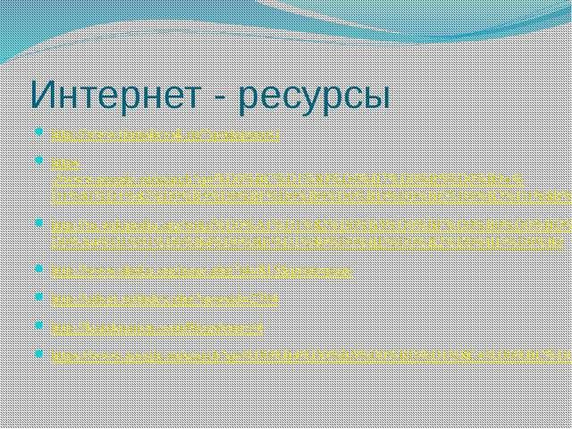 Интернет - ресурсы http://www.timashevsk.ru/?q=stepanovi https://www.google.r...