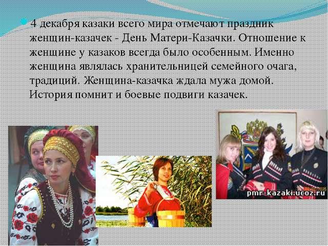 4 декабря казаки всего мира отмечают праздник женщин-казачек - День Матери-К...