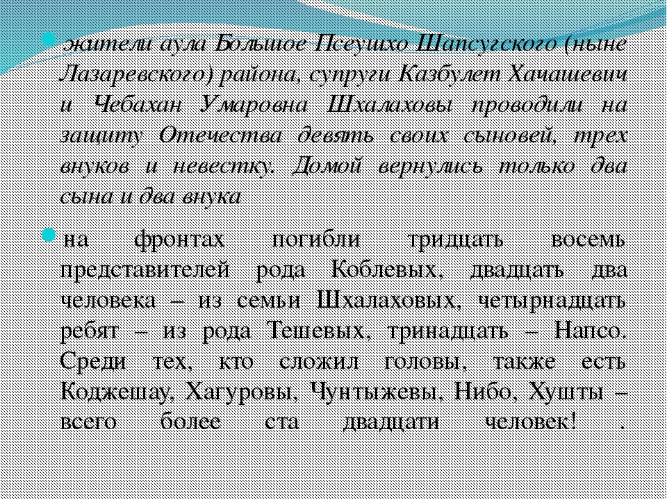 жители аула Большое Псеушхо Шапсугского (ныне Лазаревского) района, супруги...