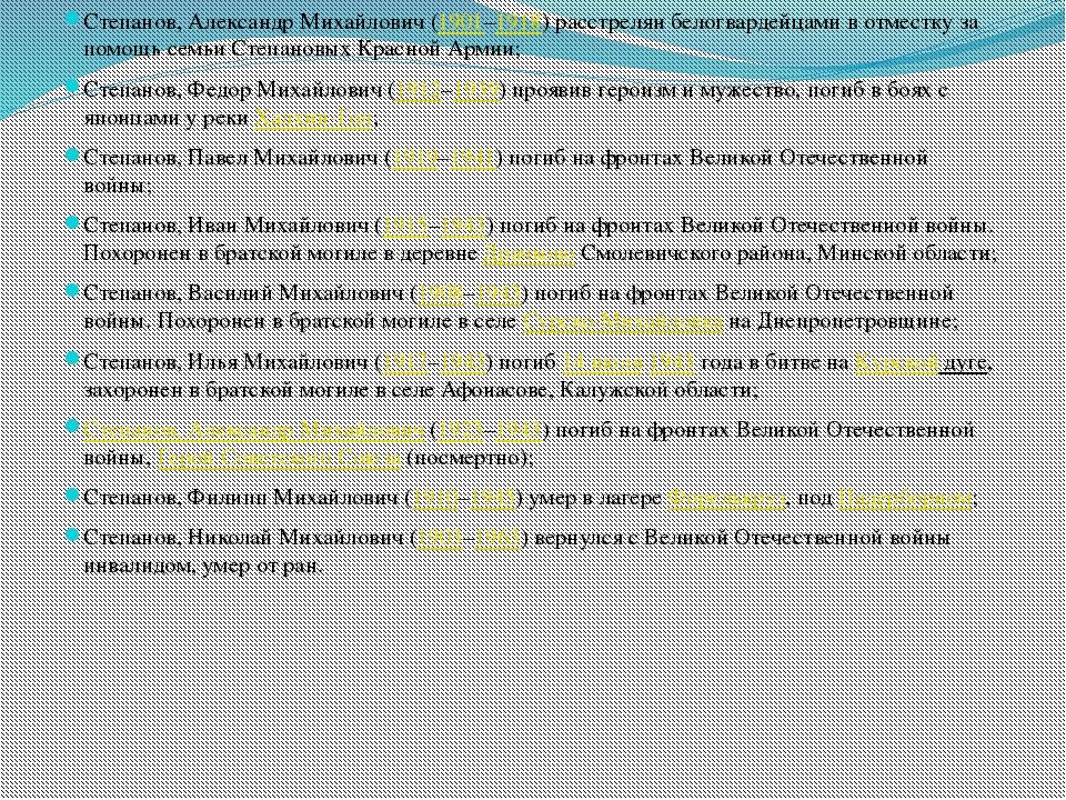 Степанов, Александр Михайлович (1901–1918) расстрелян белогвардейцами в отме...
