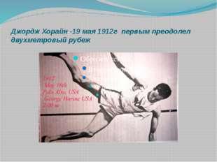 Джордж Хорайн -19 мая 1912г первым преодолел двухметровый рубеж