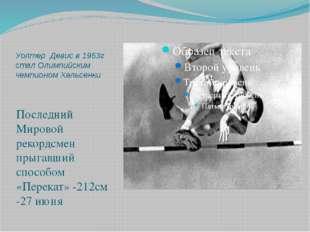 Уолтер Девис в 1953г стал Олимпийским чемпионом Хельсенки Последний Мировой р