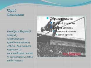 Юрий Степанов Отобрал Мировой рекорд у Американцев, преодолев высоту 216см. Т