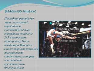 Владимир Ященко Последний рекордсмен мира , прыгавший перекидным способом(234