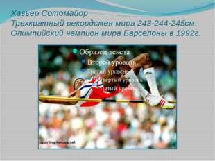 Хавьер Сотомайор Трехкратный рекордсмен мира 243-244-245см. Олимпийский чемпи