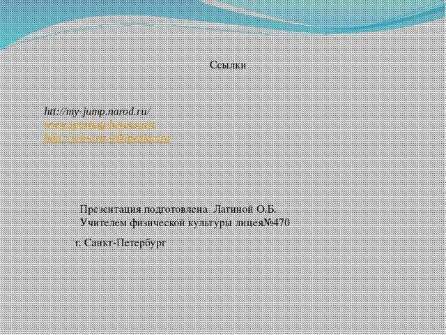 Ссылки htt://my-jump.narod.ru/ www.sporting-heroes.net http://www.ru.wikipedi...