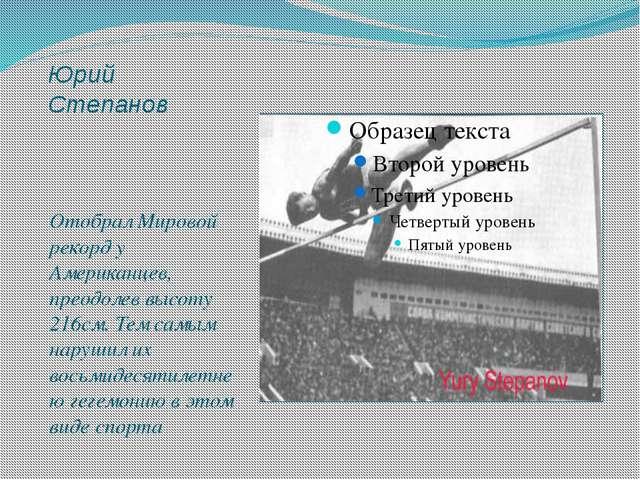 Юрий Степанов Отобрал Мировой рекорд у Американцев, преодолев высоту 216см. Т...