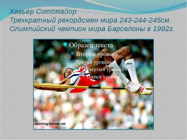 Хавьер Сотомайор Трехкратный рекордсмен мира 243-244-245см. Олимпийский чемпи...