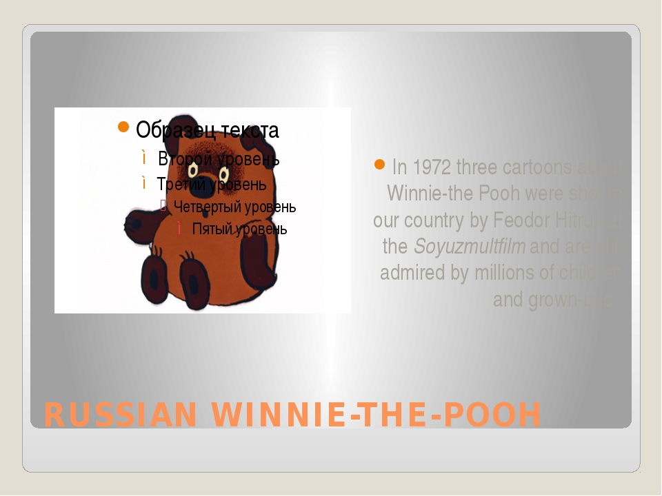 RUSSIAN WINNIE-THE-POOH In 1972 three cartoons about Winnie-the Pooh were sho...